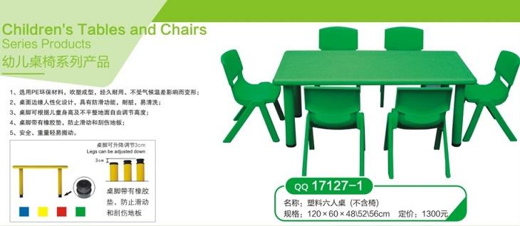 武汉幼儿园塑料桌椅价格