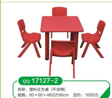 武汉塑料正方桌