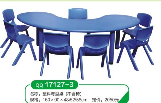武汉儿童幼儿园桌椅