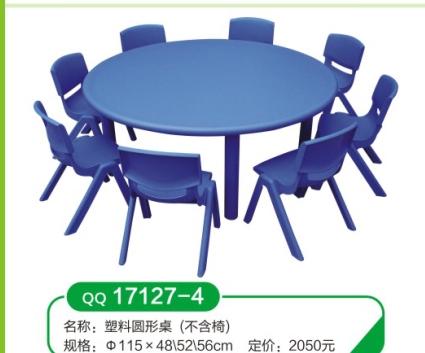 儿童桌椅价格
