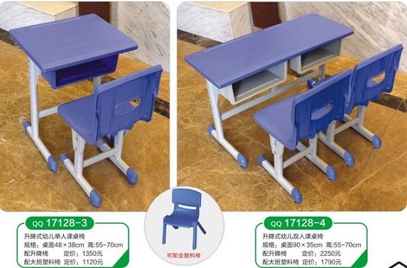 升降式幼儿课桌椅