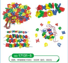 儿童益智拼装玩具