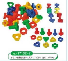 儿童积木玩具