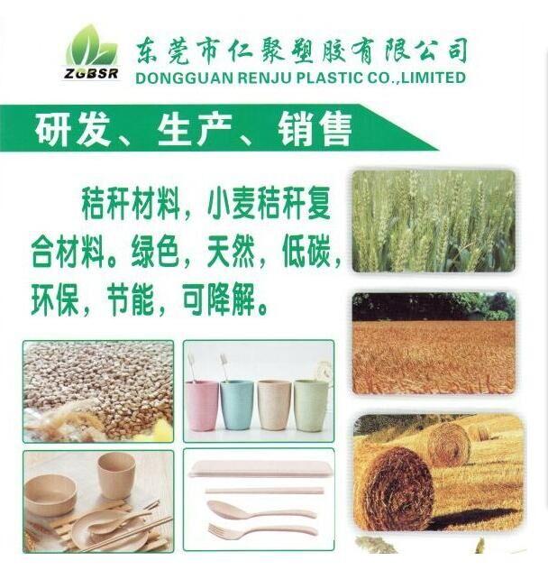 厂家定制可降解秸秆生物塑料