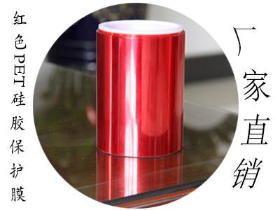紅色PET矽膠保護膜