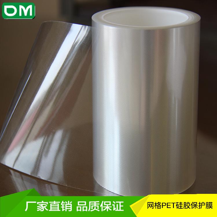 網紋矽膠保護膜