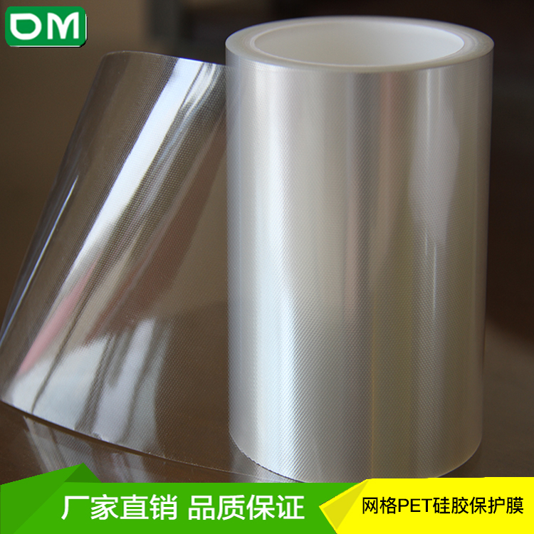 网纹硅胶保护膜