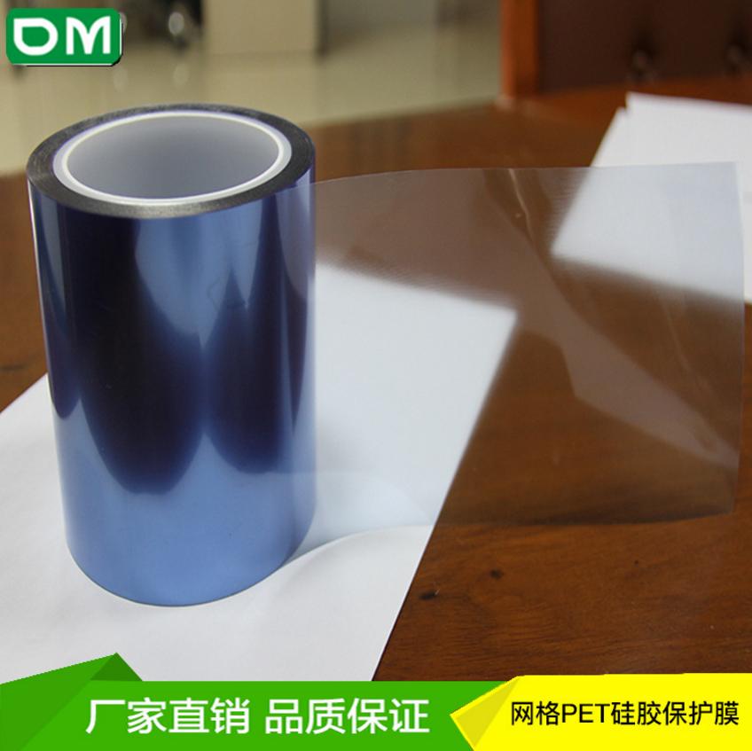 藍色網紋保護膜