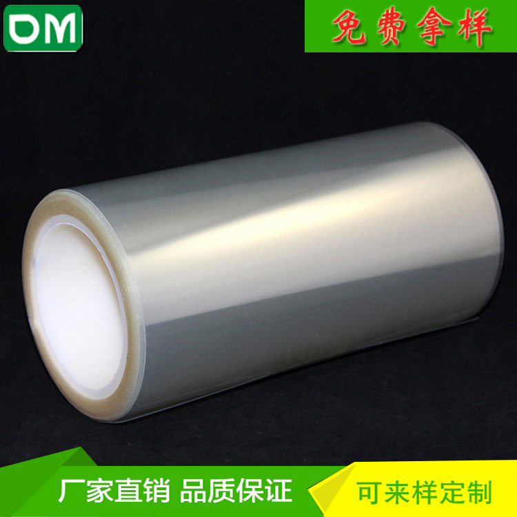 東莞雙層PET保護膜供應