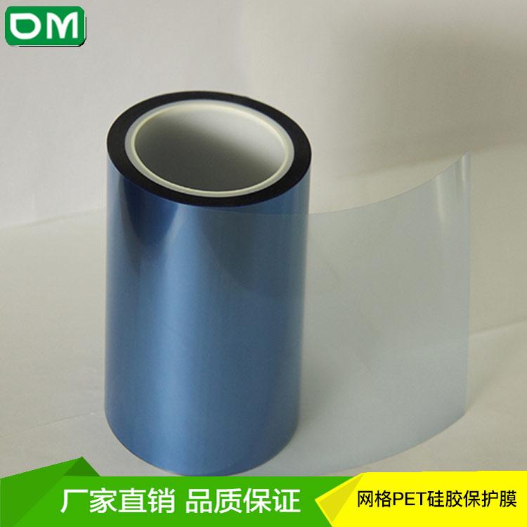 蓝色网纹保护膜
