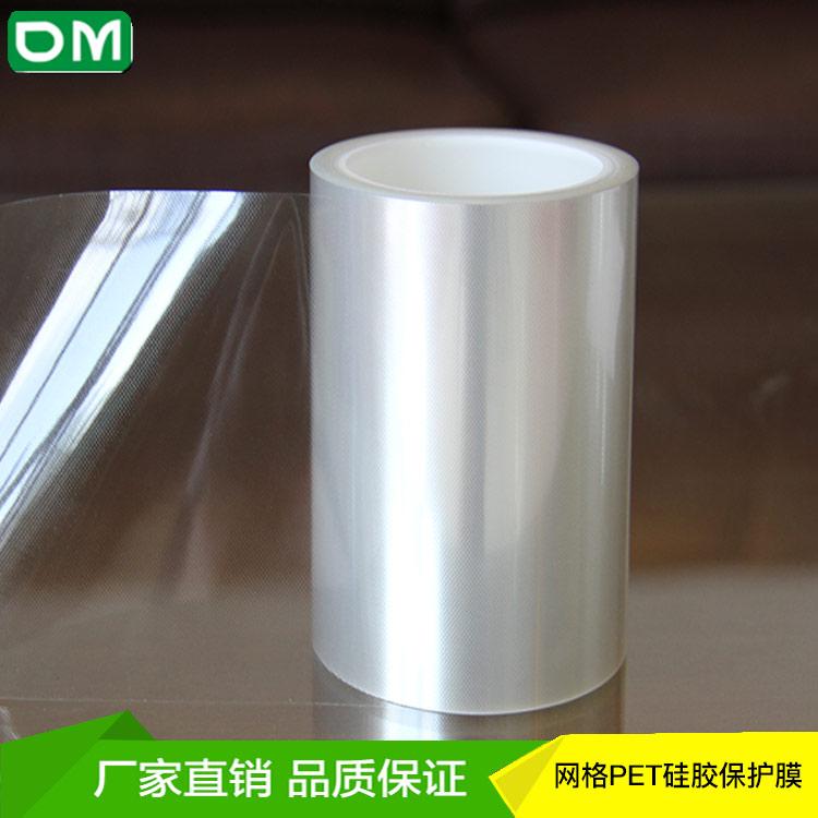 網紋抗靜電保護膜