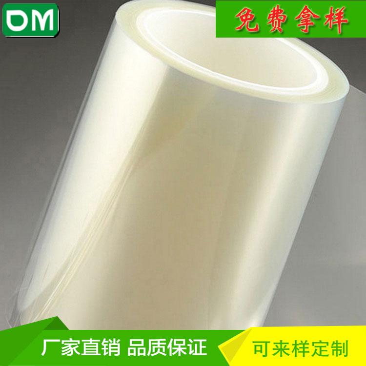 高粘pet硅胶保护膜 厂家生产供应