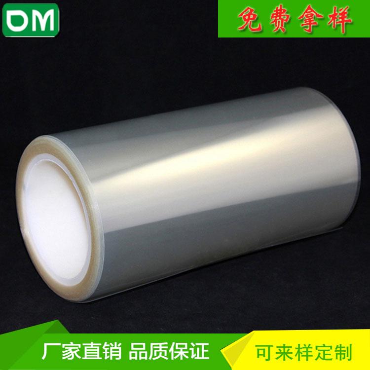 中粘pet矽膠保護膜 供貨及時