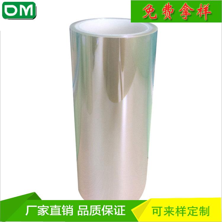 中粘pet硅胶保护膜 厂家定制生产供应
