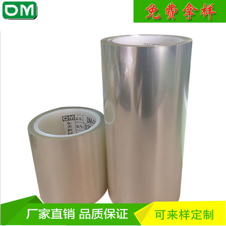 中粘pet硅胶保护膜 厂家生产供应