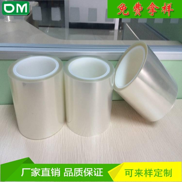 中粘pet矽膠保護膜 廠家定製生產供應