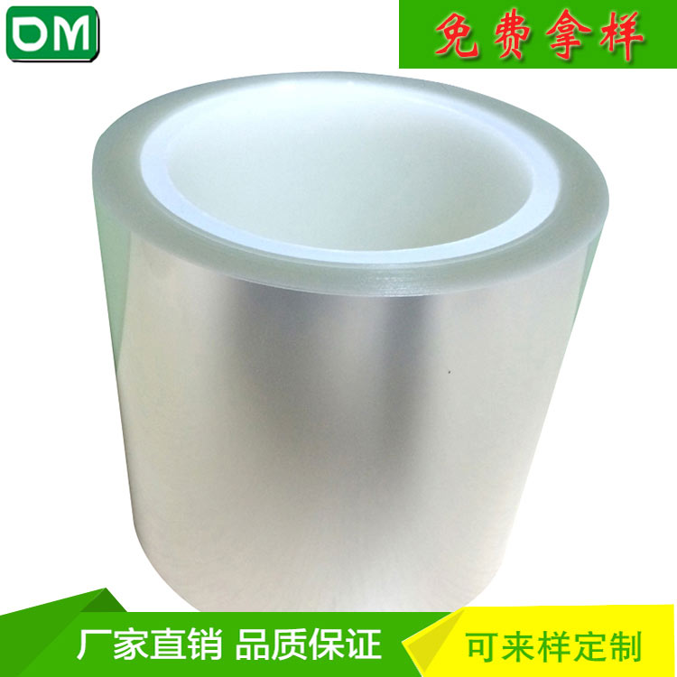 微粘pet硅胶保护膜 厂家销售