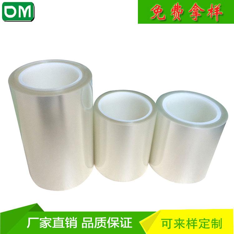 微粘pet硅胶保护膜 质量保证