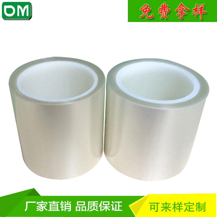 pet硅胶抗静电保护膜 涂布保护膜厂家直销