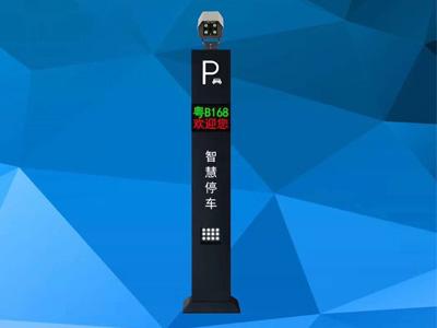智慧停车场系统