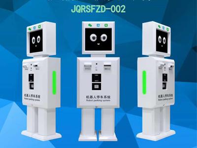 机器人收费管理系统