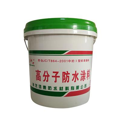 高分子防水涂料价格