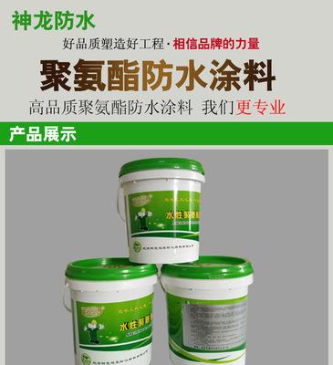 水性聚氨酯防水涂料价格