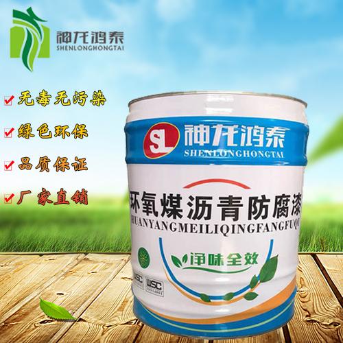 环保型防腐漆