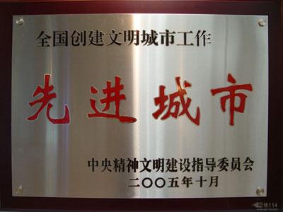 石家莊標志牌