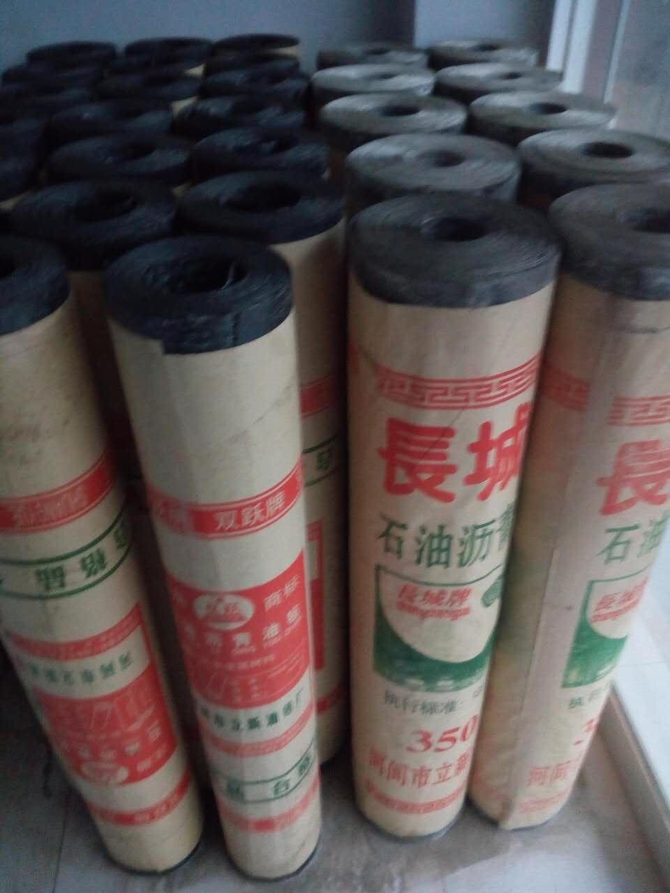 沥青油毡防水卷材