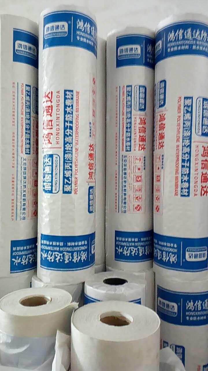 丙綸布高分子防水卷材