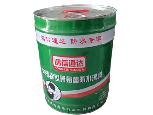GS聚氨酯防水涂料