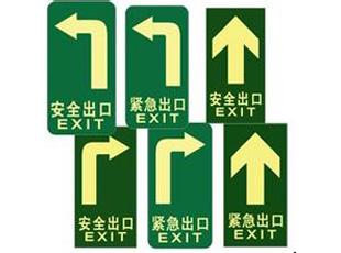 河南消防疏散标志