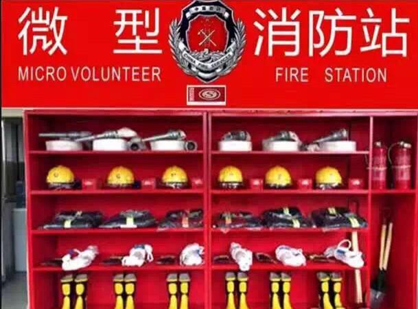 郑州微型消防站器材
