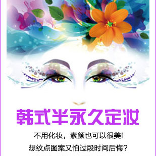 韩式半永久定妆课程