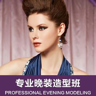 专业晚妆造型班