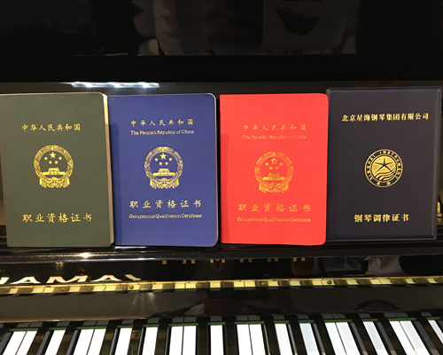 学习钢琴调律