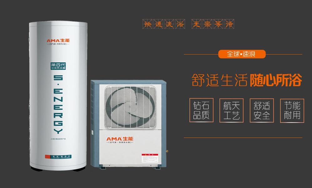 商用空气能热水器