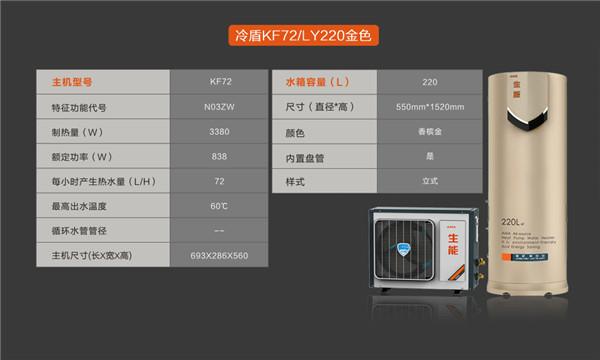 空气能空调热水器
