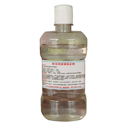 防冻液缓蚀稳定剂