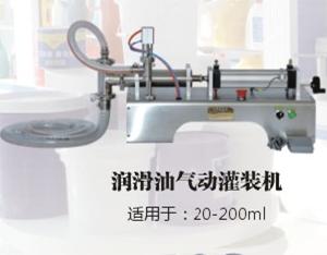 润滑油气动灌装机