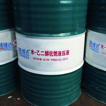 水-乙二醇抗燃液压液