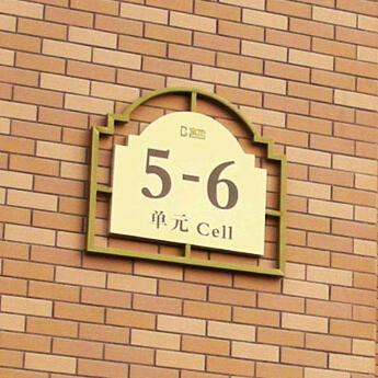 楼宇标识制作