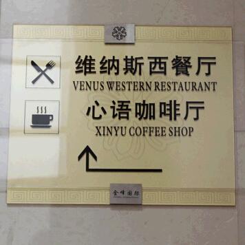 酒店导视系统