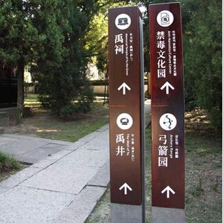 景区导视系统