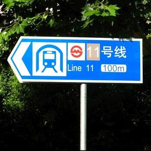 地铁标牌制作
