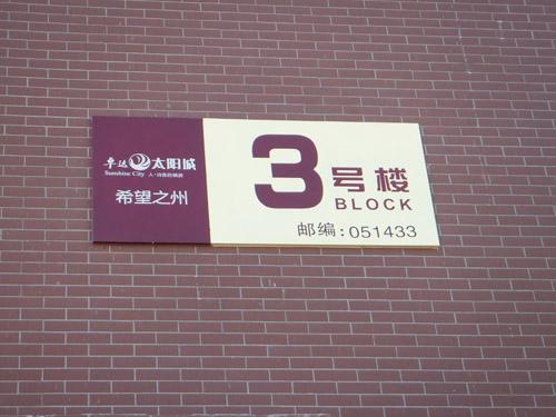 沧州办公楼宇标牌