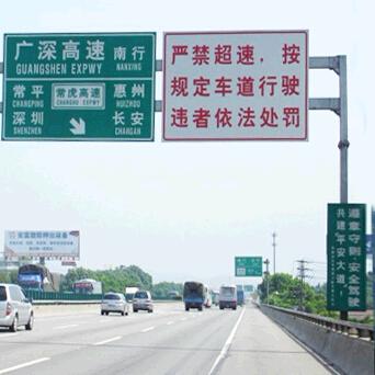 高速路指示牌