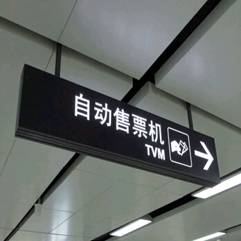 车站灯箱指示牌
