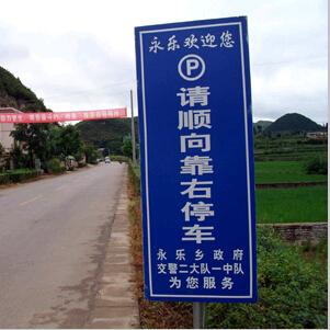 道路交通指示牌